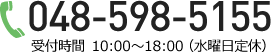 048-598-5155