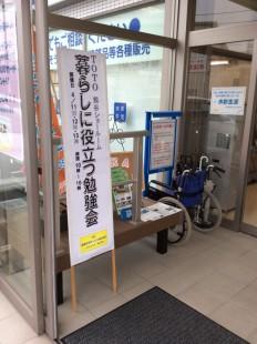 リフォーム 相談会!in熊谷 TOTO熊谷ショールームにて