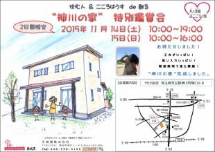 神川の家鑑賞会表