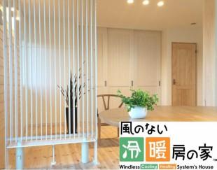 風のない冷暖房の家 A