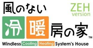 ロゴ 風のない冷暖房の家ZEH