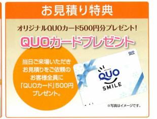お見積りご依頼特典:QUOカード500円分プレゼント!